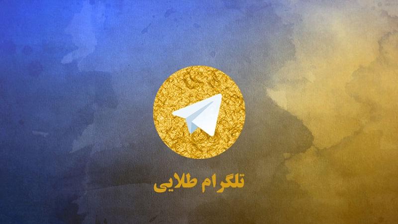 نصب تلگرام از طریق نسخه های غیر رسمی