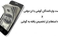 نحوه استعلام ارز تخصیص یافته به گوشی و لیست واردکنندگان گوشی با دلار 4200 تومانی
