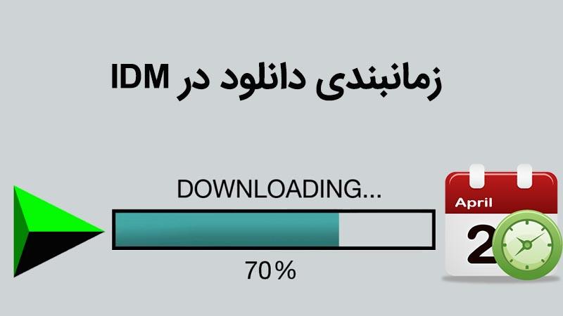 آموزش زمانبندی دانلود در IDM برای دانلود خودکار فایل ها در ویندوز