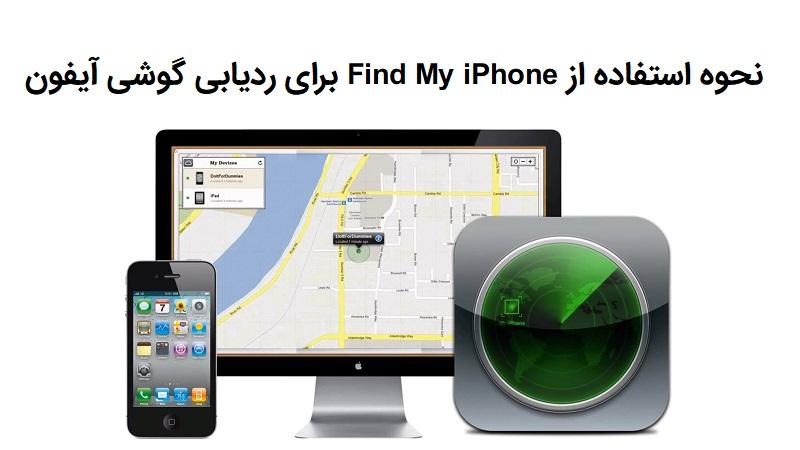 آموزش استفاده از Find My iPhone برای پیدا کردن گوشی سرقتی یا گم شده