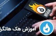 هک هاتگرام با استفاده از دو روش کاربردی و سریع برای کنترل تمامی پیام ها