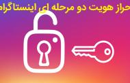 آموزش فعال کردن تایید دو مرحله ای اینستاگرام و افزایش امنیت اکانت اینستاگرام