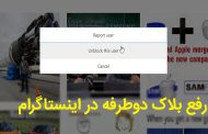 رفع بلاک دوطرفه اینستاگرام و آنبلاک کردن افرادی که شما را بلاک کرده اند