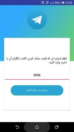 برنامه حذف اکانت تلگرام