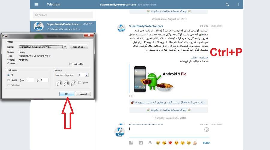 نحوه دانلود کامل کانال تلگرام