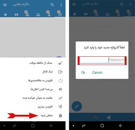 چت مخفی تلگرام طلایی