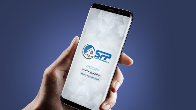 نصب نسخه جدید برنامه SFP