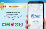 نسخه جدید برنامه SFP با امکان ارائه شبکه های اجتماعی بدون نیاز به روت بودن دستگاه