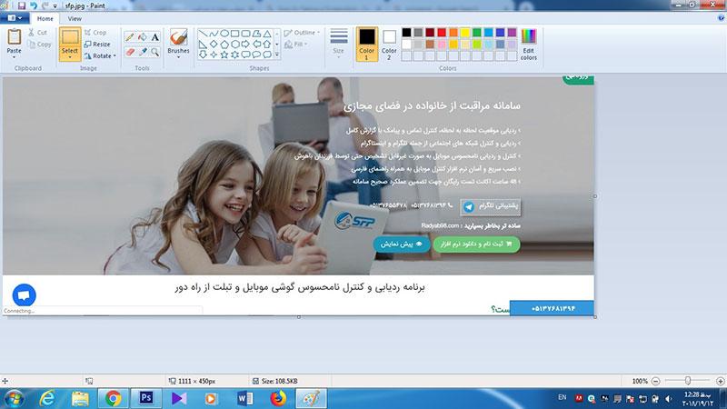 گرفتن عکس از کامپیوتر