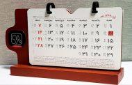 دانلود تقویم 98 برای گوشی و کامپیوتر با قابلیت نمایش ایام تعطیل و مناسبت ها
