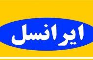 تمدید رایگان مکالمات ایرانسل برای مناطق  سیل زده تا پایان تعطیلات نوروزی