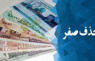 طرح تبدیل تومان به پول ملی؛ طرح حذف چهار صفر از پول ملی