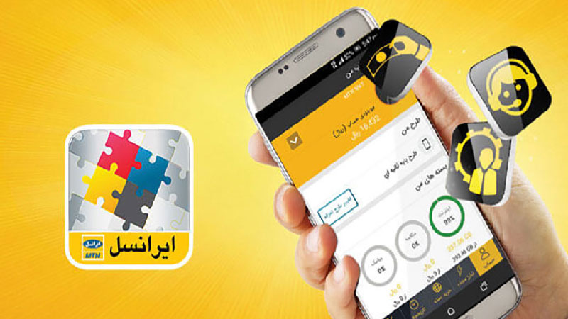 ایرانسل نسخه وباپلیکیشن پیشرفته «ایرانسل من» را ارائه کرد.