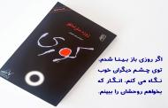 خلاصه کتاب کوری نوشته ژوزه ساراماگو