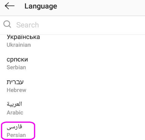انتخاب زبان فارسی