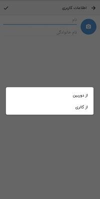 گذاشتن عکس پروفایل
